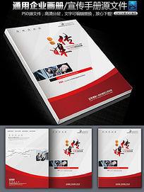 红色广告传媒宣传画册封面设计