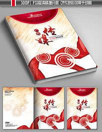 红色幕布广告画册封面设计