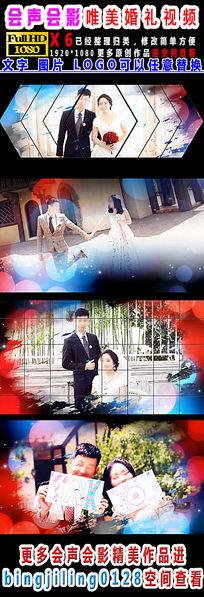 会声会影婚礼相册写真视频