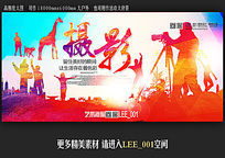 摄影比赛艺术海报设计