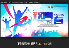 致青春校园青年节海报设计