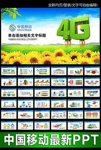 绿色中国移动通信集团公司PPT
