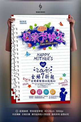 创意手绘风母亲节POP海报设计