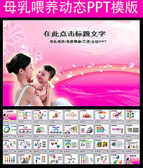 妇产医院母乳喂养妇产科PPT模板
