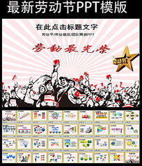 五一国际劳动节劳动最光荣PPT模版