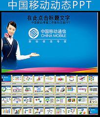 中国移动通信客服服务PPT模板