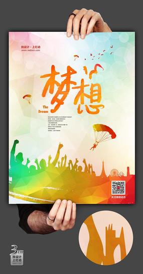 活力梦想励志海报设计