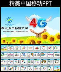 绿色中国移动通信4gPPT模板