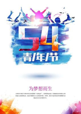 水彩54青年节创意海报设计