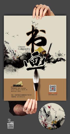 中国风书画培训海报设计