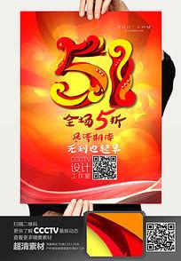 创意51促销海报设计