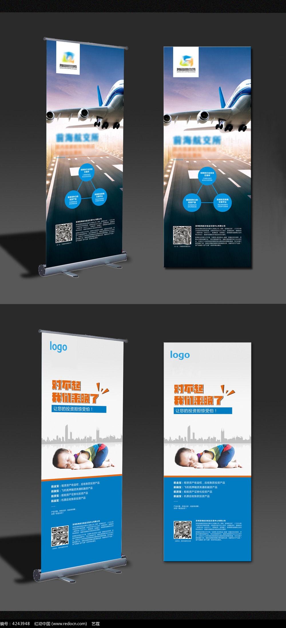 大气企业宣传易拉宝设计图片