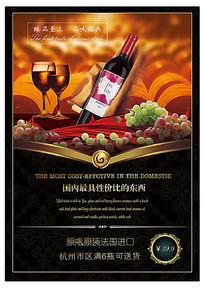 高端红酒海报设计