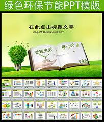 环保节能教育课件通用PPT模板