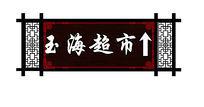 中式店铺招牌cad图