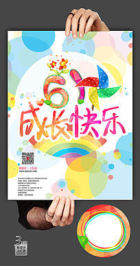 成长快乐六一海报设计