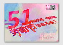 创意横版51促销海报设计