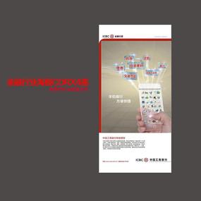 工商手机银行宣传广告模板
