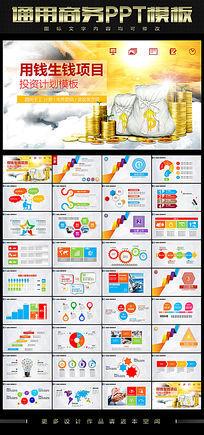 金融ppt背景图模板