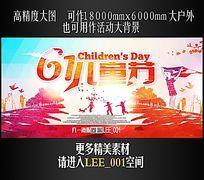 六一儿童节活动背景展板