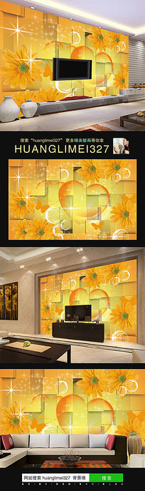 时尚黄色雏菊3D电视背景墙