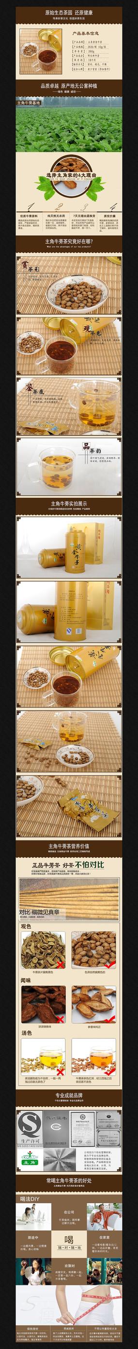 淘宝茶叶详情页描述模板