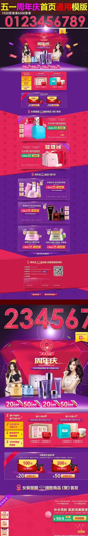 淘寶店鋪周年慶活動首頁設計
