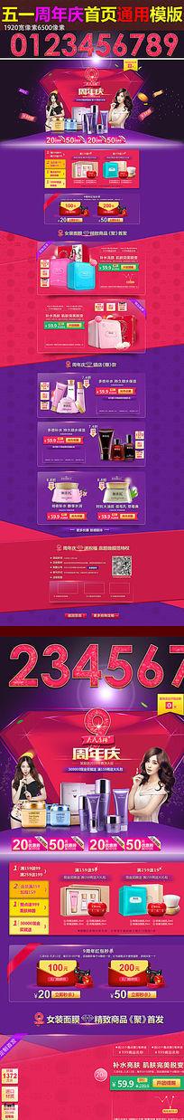 淘宝店铺周年庆活动首页设计