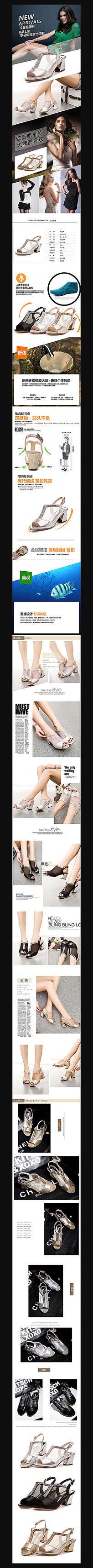 淘宝天猫女鞋细节描述模板