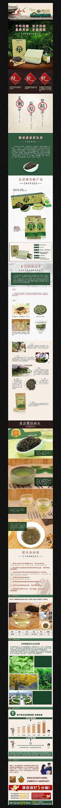淘宝银杏茶描述模板设计
