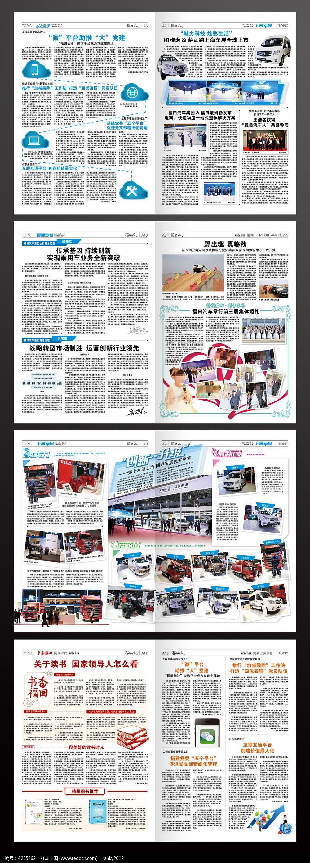 整套企业报纸专题排版设计图片