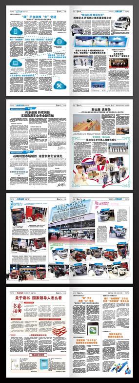 整套企业报纸专题排版设计