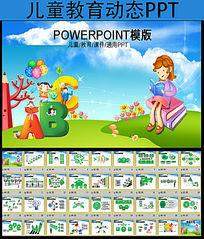 儿童幼儿学校教育培训卡通PPT模板