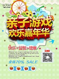 亲子游戏活动海报设计