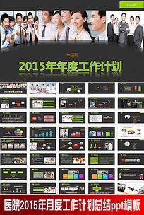 医院2015年月度工作计划ppt模板