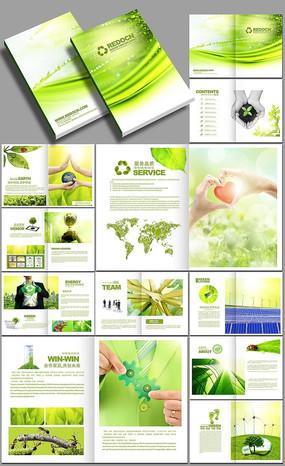 绿色环保宣传画册设计