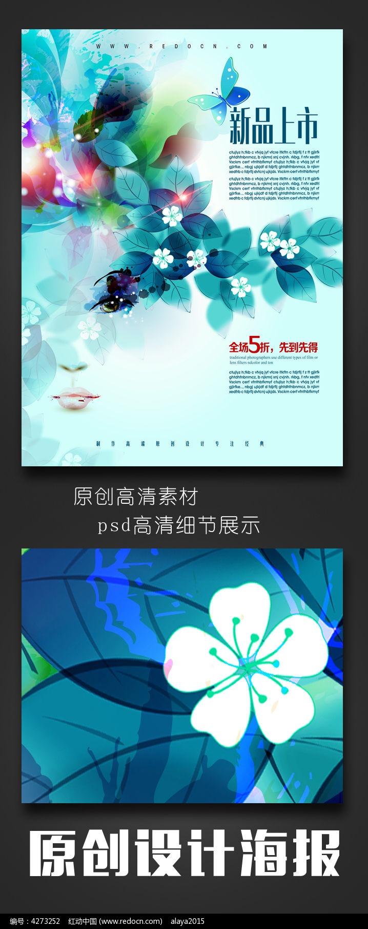 蓝色夏季新品上市海报图片