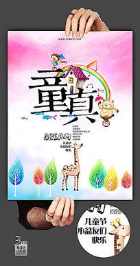 六一儿童节童真海报设计
