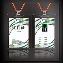 绿色动感企业工作证设计