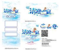 夏季促销海报素材设计