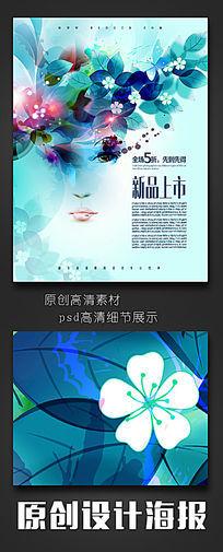 夏季新品促销海报设计
