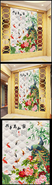 家和牡丹孔雀古典玄关图案