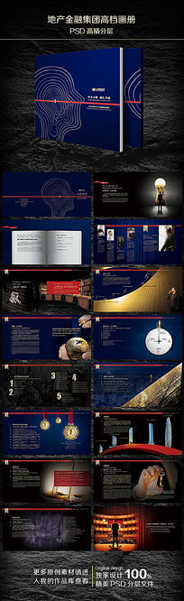 金融地产集团画册设计