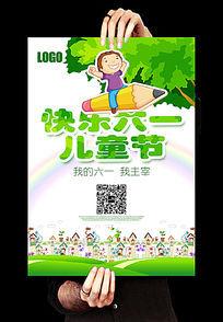 绿色创意快乐六一儿童节海报设计