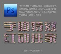 玫瑰金边框花纹字体样式