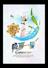 清新蓝色畅享一夏海报设计