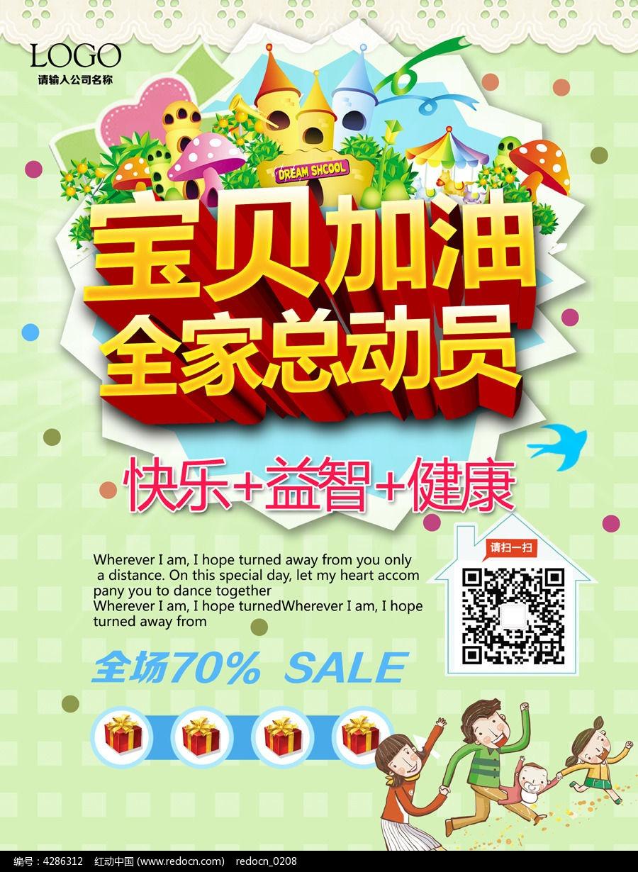 亲子游戏活动宣传海报设计图片