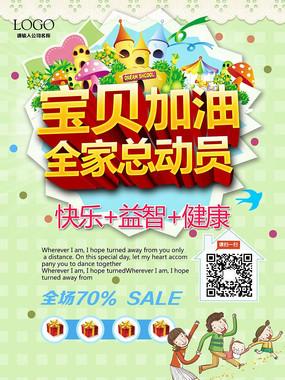 亲子游戏活动宣传海报设计