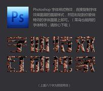 碳烤质感PSD字体特效