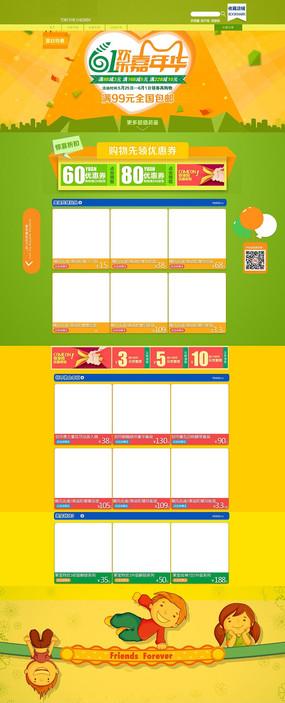 淘宝天猫61嘉年华儿童节首页模板